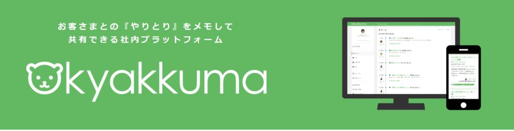 選挙事務所向け名簿管理サービス『Okkyakuma』リリース