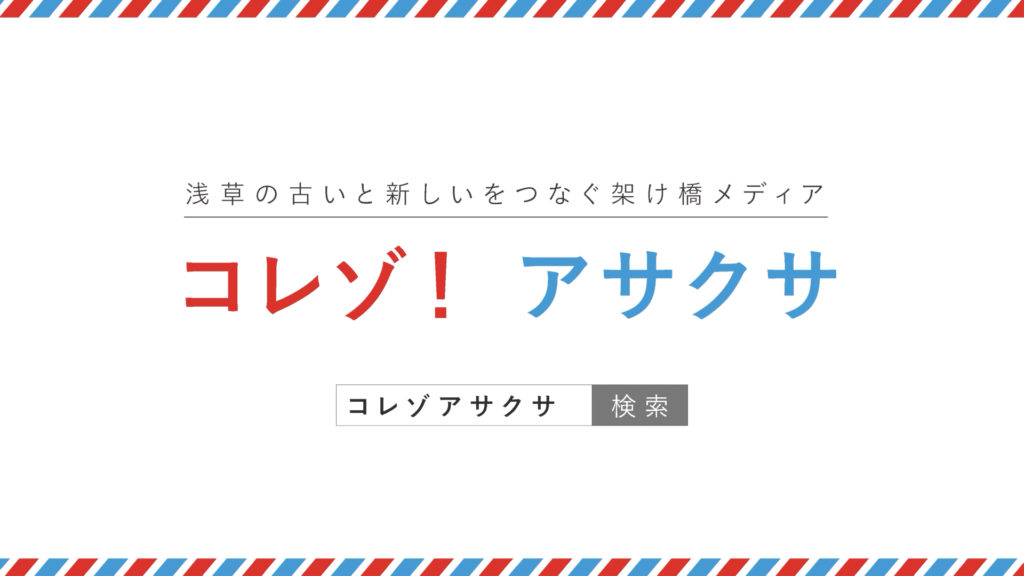 『COREZO!ASAKUSA』で地域活性のためにイメージCM制作・放映@東武浅草大ビジョン!