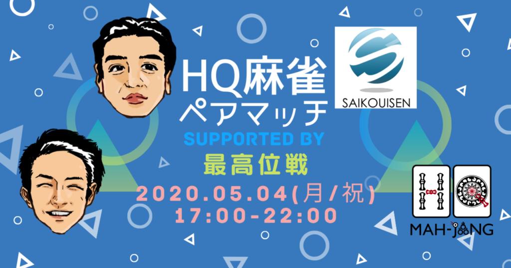 HQ麻雀初のオンラインペアマッチ大会開催!!
